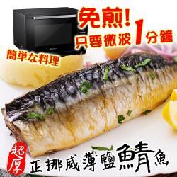 海肉管家-3XL薄鹽鮮嫩鯖魚(1片/每片約180g±5%)