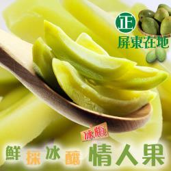 和平果園 夏日冰釀梅子情人果x8袋(250g/袋)