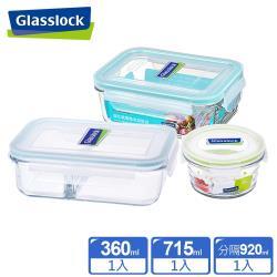 【Glasslock】強化玻璃分格微波保鮮盒-分隔便當3件組