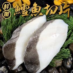 好食讚 鮮嫩鱈魚切片2包 (1包380g±10%/5片裝)