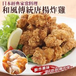 海肉管家-日式多汁唐揚雞腿雞塊(3包/每包約300g±10%)