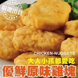海肉管家-黃金香脆雞塊x1包(每包13~17入/約300g±10%)