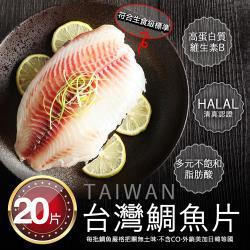 築地一番鮮-特大-無CO外銷生食鯛魚清肉片20片免運組(150-200g/片)