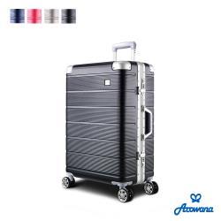 Arowana 亞諾納 航太橫紋25吋鋁框旅行箱/行李箱 (多色任選)