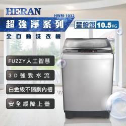 HERAN禾聯 10.5KG 全自動洗衣機HWM-1032※即日送基本安裝※