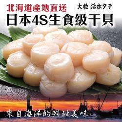 海肉管家-日本北海道4S生食級干貝9包(每包6顆/約120g±10%)