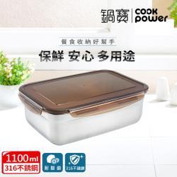【CookPower鍋寶】316不鏽鋼保鮮盒1100ML-長方形 BVS-1101