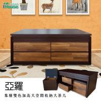 IHouse-亞羅 集層雙色加高大空間收納大茶几(贈收納椅凳x2)