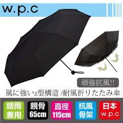 WPC MSZ系列 日本超 抗風 摺疊傘 -黑底白點(MSZ006) 日本雨傘 日本摺疊傘 WPC雨傘 WPC摺疊傘