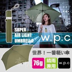 WPC 世界最輕的雨傘 76g 僅一顆雞蛋重量 日本原裝進口雨傘 WPC雨傘 MSK55-031 KH綠