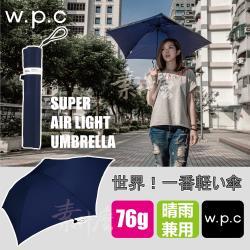 WPC 世界最輕的雨傘 76g 僅一顆雞蛋重量 日本原裝進口雨傘 WPC雨傘 MSK55-007 NV藍