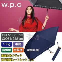 W.P.C 日本原裝進口 Wpc雨傘 晴雨兩用 超輕130g 日本遮陽傘 日本遮光傘 日本摺疊傘 801-311 (NV深藍星星)