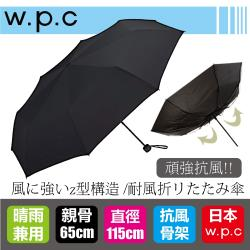 WPC MSZ系列 日本超 抗風 摺疊傘 -黑色(MSZ900) 日本雨傘 日本摺疊傘 WPC雨傘 WPC摺疊傘 WPC-MSZ系列