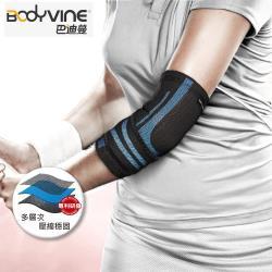 【BodyVine 巴迪蔓】超肌感貼紮護肘 (2入)-強效加壓