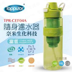 【Toppuror 泰浦樂】隨身濾水器(TPR-CEF04A)蘋果綠
