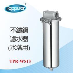 Toppuror 泰浦樂】不鏽 鋼濾水器 水塔用 TPR-WS13