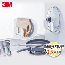3M 無痕廚房防水收納-鍋蓋/砧板架3入超值組