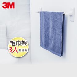 3M 無痕浴室防水收納-毛巾架3入超值組