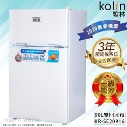 Kolin 歌林 新能源1級90L雙門小冰箱 KR-SE20916