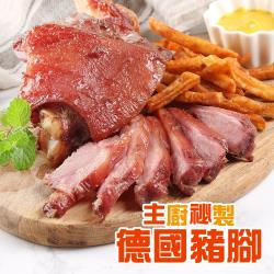 好食讚 主廚祕製德國豬腳3包 (650g±10%/包)