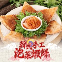 好食讚 韓式手工泡菜蝦餅10片 (210g±10/包)