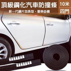 威力鯨車神 專業型車門鋼片防撞條(10米-四門用-車門防撞)