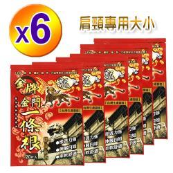 【龍金牌】金門一條根精油貼布-6包(肩頸專用10x7.5cm)