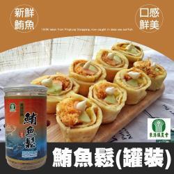東港農會  鮪魚鬆-罐裝-300g-罐 (2罐一組)