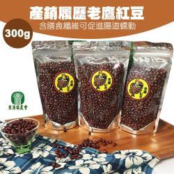 東港農會 產銷履歷老鷹紅豆-300g-包 (2包一組)