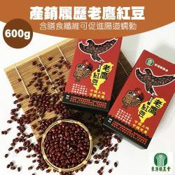 東港農會 產銷履歷老鷹紅豆-600g-包 (2包一組)