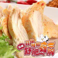 好食讚 超嫩蒜味辣椒舒肥雞胸5包 (180g±10%/包)