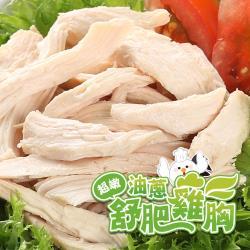 好食讚 超嫩油蔥舒肥雞胸20包 (180g±10%/包)