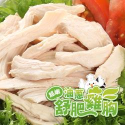 好食讚 超嫩油蔥舒肥雞胸15包 (180g±10%/包)