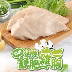 好食讚 超嫩油蔥舒肥雞胸10包 (180g±10%/包)