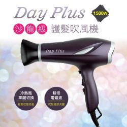 Day Plus沙龍級護髮吹風機