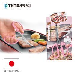 日本下村工業Shimomura粉色烤盤專用料理剪刀 YP-402