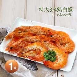 築地一番鮮-特大3/4熟白蝦1盒(1.1kg/盒/約40尾)