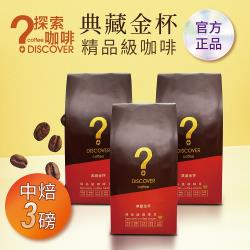 DISCOVER COFFEE典藏金杯精品級咖啡豆-中焙(454g/包X3包)-行家推薦新鮮烘焙