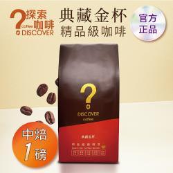 DISCOVER COFFEE典藏金杯精品級咖啡豆-中焙(454g/包X1包)-行家推薦新鮮烘焙