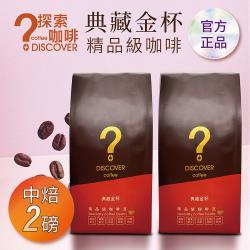 DISCOVER COFFEE典藏金杯精品級咖啡豆-中焙(454g/包X2包)-行家推薦新鮮烘焙