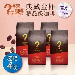 DISCOVER COFFEE典藏金杯精品級咖啡豆-淺焙(454g/包X4包)-行家推薦-新鮮烘焙