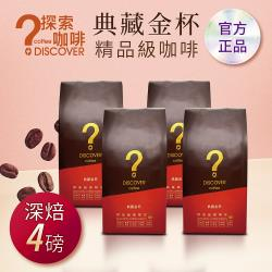 DISCOVER COFFEE典藏金杯精品級咖啡豆-深焙(454g/包X4包)-行家推薦-新鮮烘焙