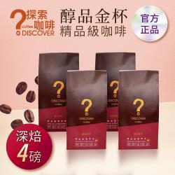 DISCOVER COFFEE醇品金杯精品級咖啡豆-深焙(454g/包X4包)-職人推薦新鮮烘焙
