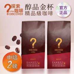 DISCOVER COFFEE醇品金杯精品級咖啡豆-中焙(454g/包X2包)-職人推薦新鮮烘焙