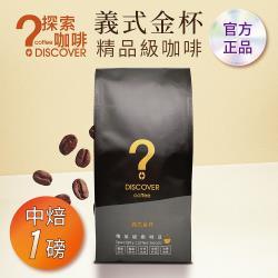 DISCOVER COFFEE義式金杯精品級咖啡豆-中焙(454g/包X1包)-老饕首選新鮮烘焙