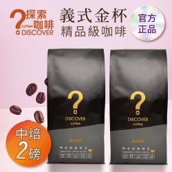 DISCOVER COFFEE義式金杯精品級咖啡豆-中焙(454g/包X2包)-老饕首選新鮮烘焙