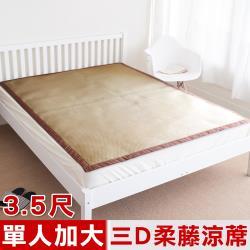 凱蕾絲帝-台灣製造-三D止滑立體柔藤透氣紙纖涼蓆-單人加大3.5尺