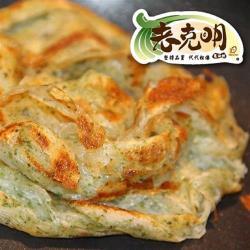 老克明蔥油餅 抓餅系列任選x2包(蔥抓餅/香樁/海苔/地瓜/塔香;10片/包)