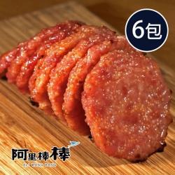[阿里棒棒]啵啵肉乾150g±10g/包(共6包)