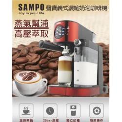 SAMPO聲寶 20Bar義式濃縮奶泡咖啡機 HM-L17201CL